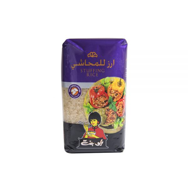 Stuffing Rice 1kg- pop up